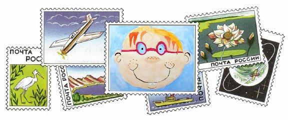 Представь себе почтовую марку, выпущенную специально для тебя. Вот было бы здорово! Нарисуй такую марку
