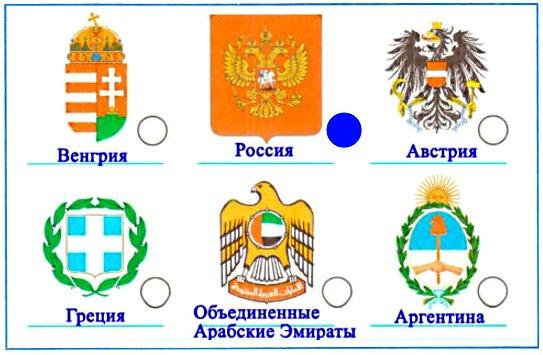 Найди на рисунке и отметь (закрась кружок) герб Российской Федерации