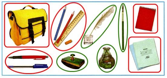 Какие из этих школьных принадлежностей использовались в прошлом? Обведи их зелёным карандашом. Чем мы пользуемся сейчас? Обведи эти предметы красным карандашом.