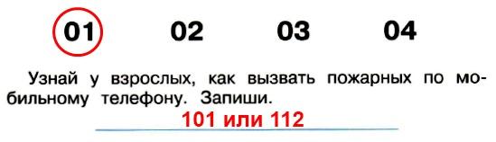 2. Вспомни и обведи красным карандашом номер телефона, по которому вызывают пожарных.